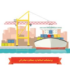 پرسشنامه استاندارد عملکرد صادراتی