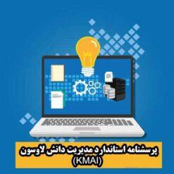 مدیریت-دانش