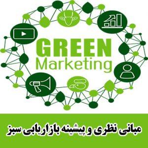 مبانی نظری و پیشینه بازاریابی سبز