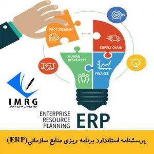 پرسشنامه استاندارد برنامه ریزی منابع سازمانی