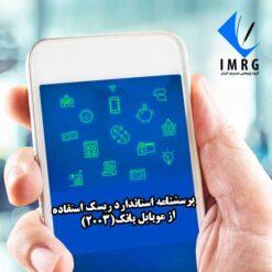 پرسشنامه استاندارد ریسک استفاده از موبایل بانک(2003)