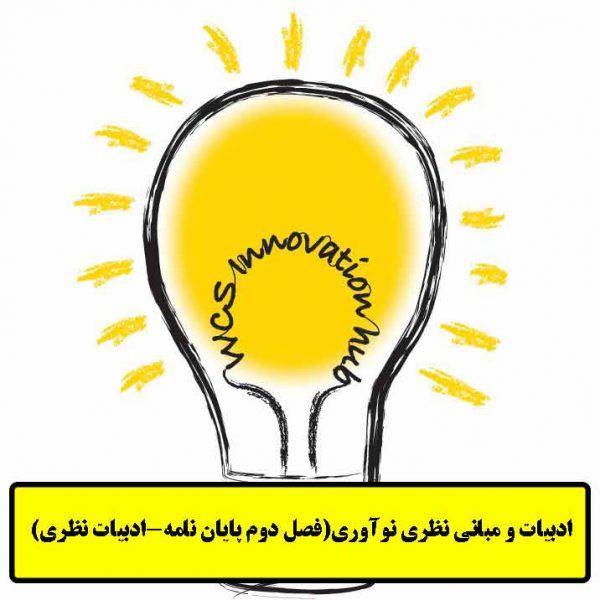 ادبیات و مبانی نظری نوآوری(فصل دوم پایان نامه-ادبیات نظری)