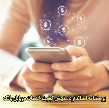 پرسشنامه استاندارد سنجش کیفیت خدمات موبایل بانک