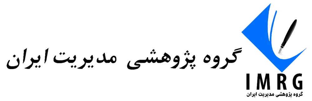 گروه پژوهشی مدیریت ایران